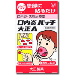 「口内炎パッチ大正クイックケア」的圖片搜尋結果