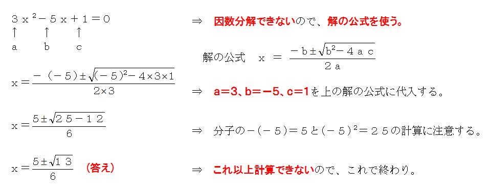 二次方程式の解き方、解の公式