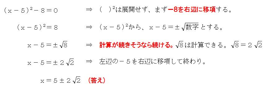 二次方程式、計算