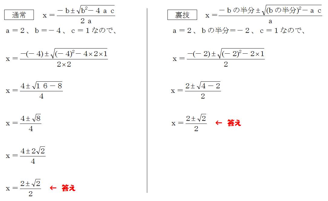 数学、裏技