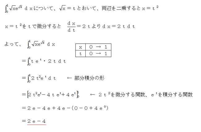 三重大学の数学の過去問を解いてみた