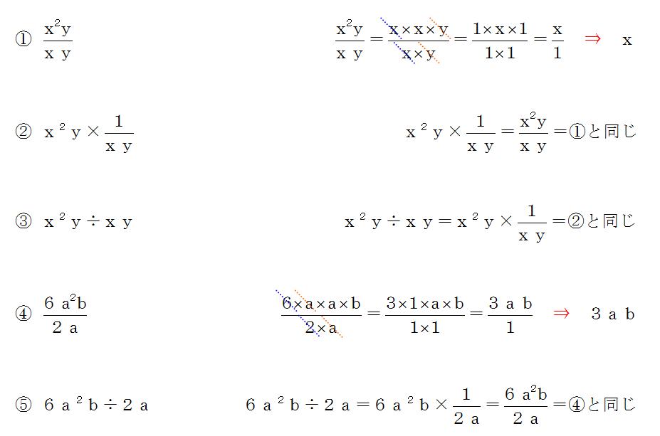 式と計算 除法