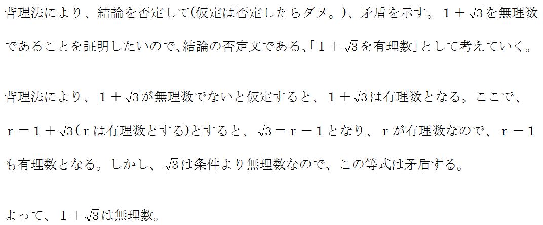 4step解説、解答、数学A