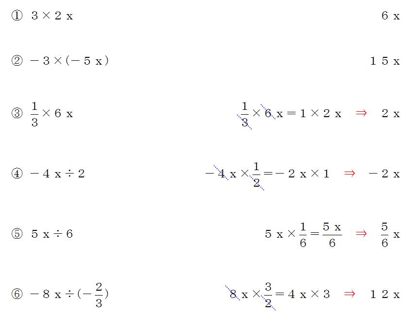 文字の乗法、除法の計算問題