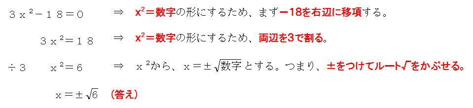 二次方程式の計算