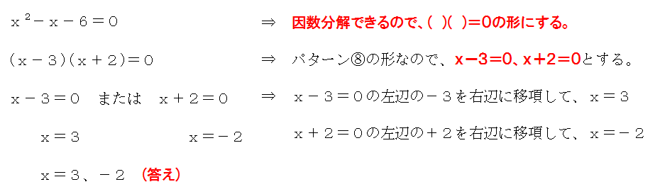 二次方程式の解き方、計算
