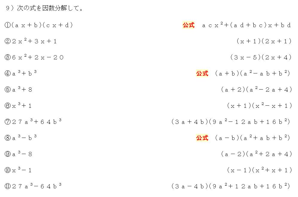 数と式 因数分解