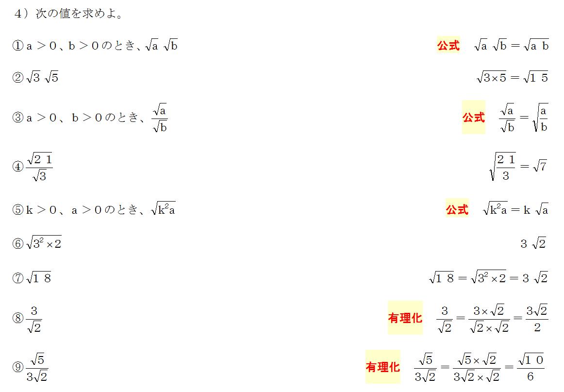 数と式、平方根の公式