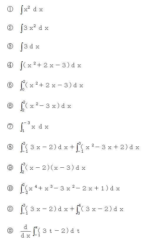 積分の公式と問題