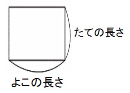 図形の公式、正方形の面積