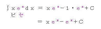 定積分の部分積分