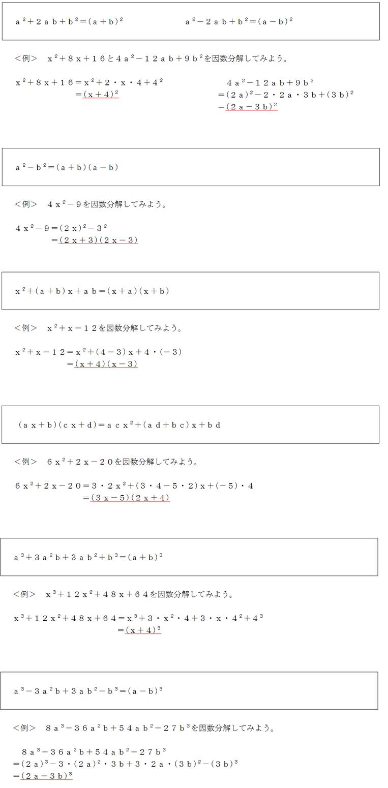 数と式、公式