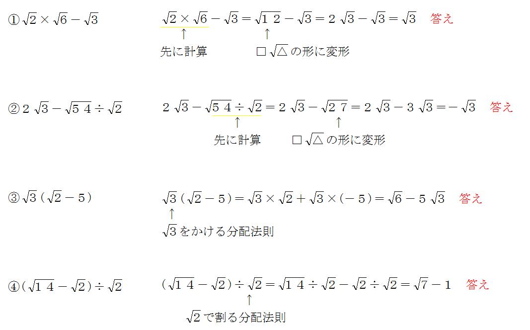 平方根の計算、応用