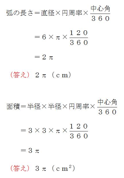 扇形の弧の長さの求め方