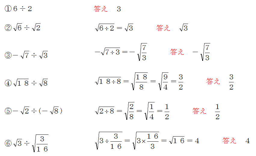 √の割り算