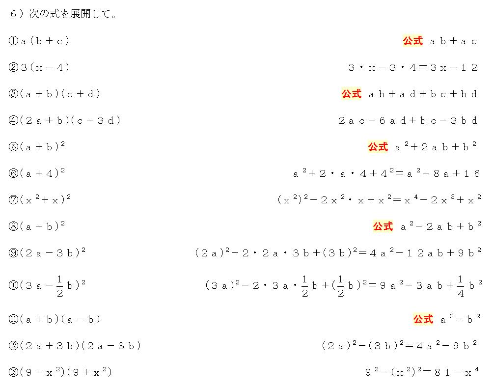数と式、展開