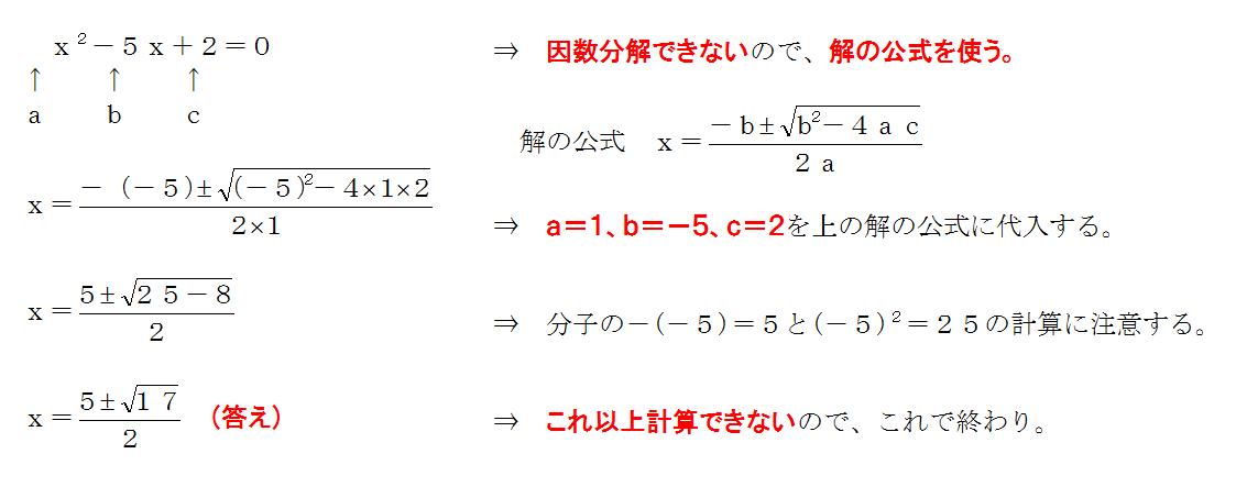 解の公式の問題