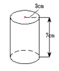 円柱の体積の求め方