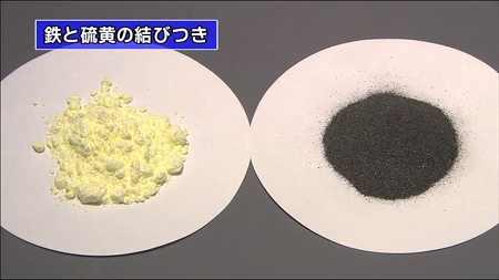 化学反応式、鉄と硫黄