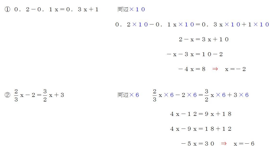 方程式の応用問題