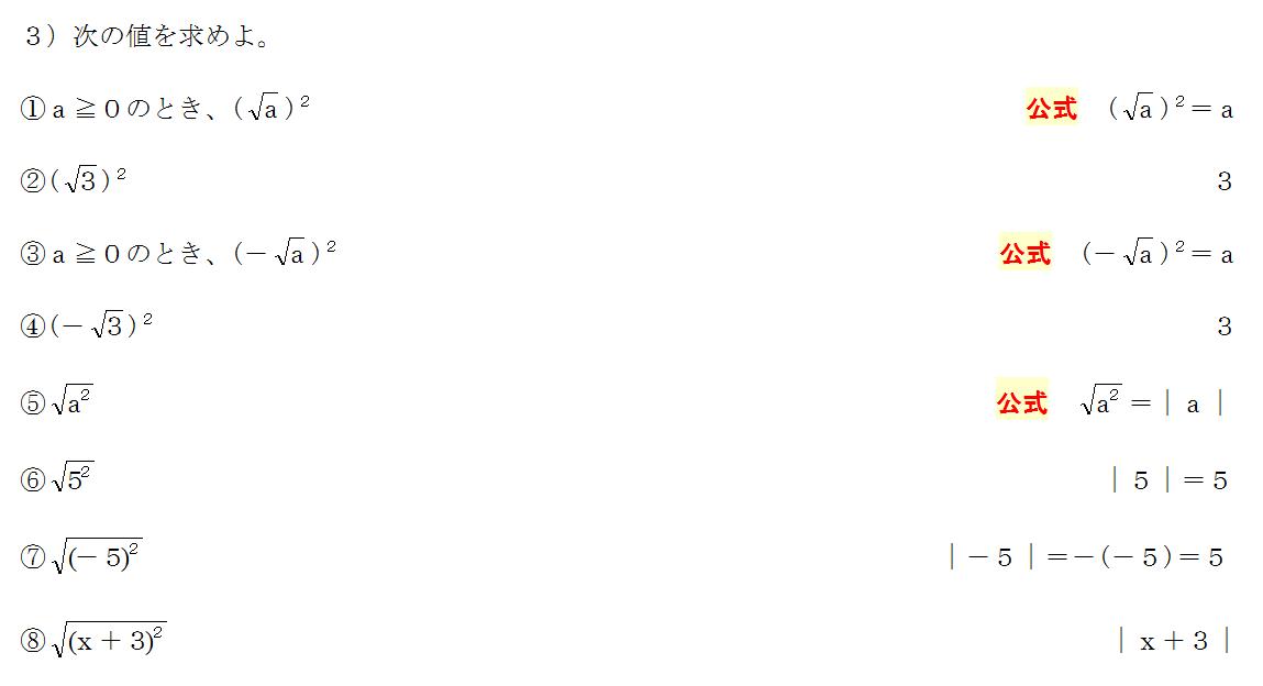 数と式、平方根