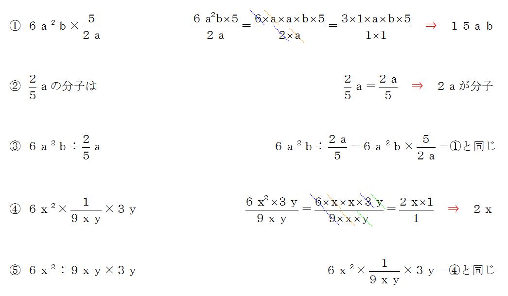 式と計算 割り算
