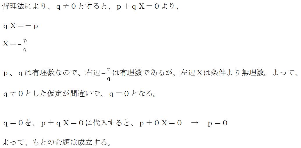 4step解説、解答、数学A問題