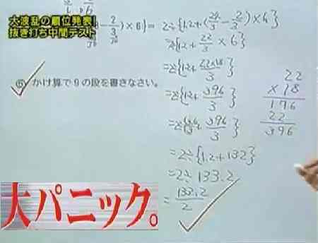 数学公式の裏技 : 三重の個人 ...