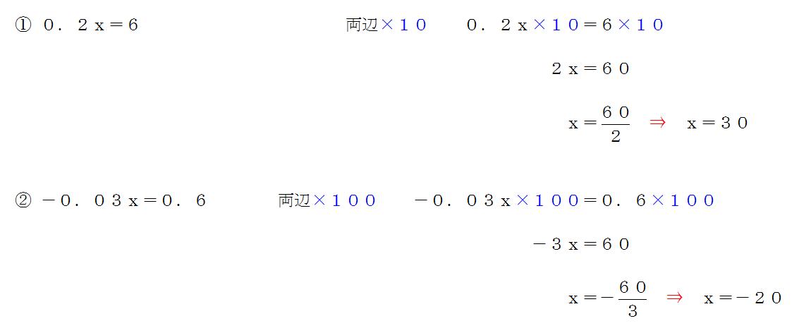 小数の方程式の解き方