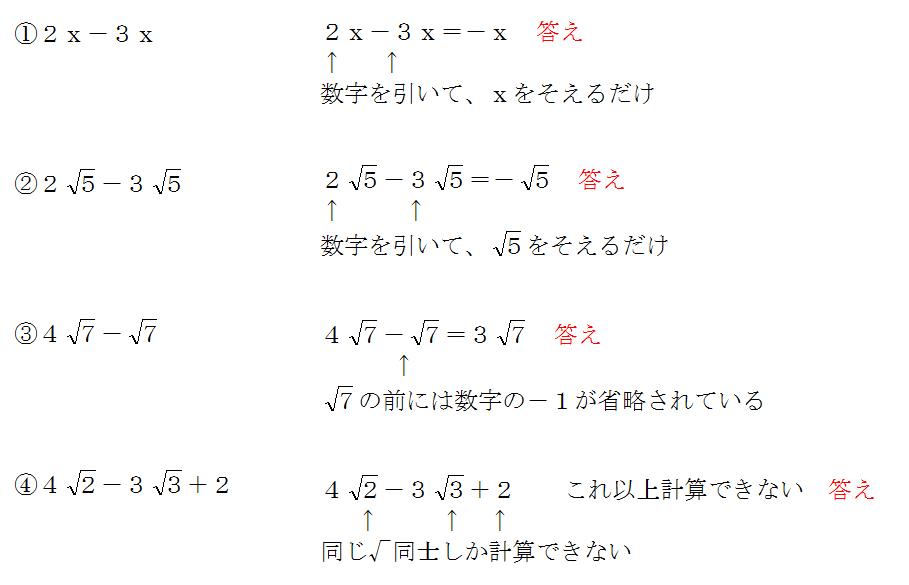 √の引き算