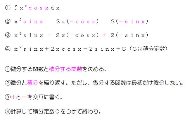 部分積分法の解き方