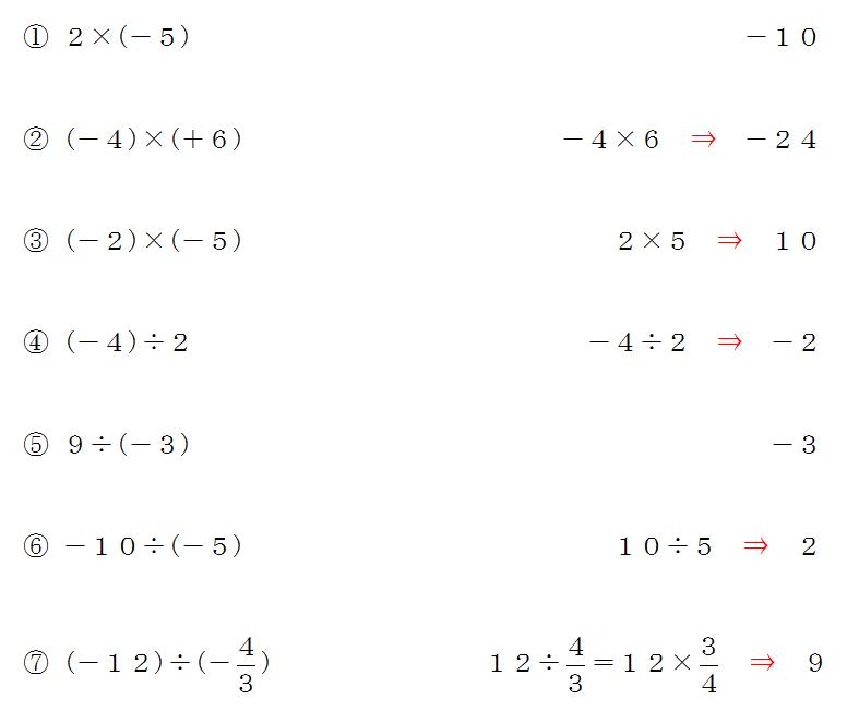 計算 問題 乗法、除法