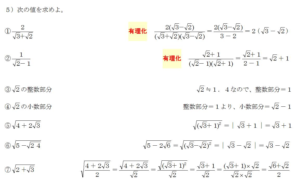 数と式、有理化