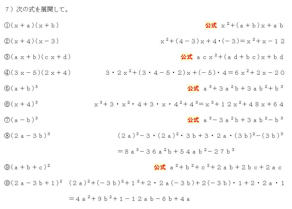 数と式、展開公式