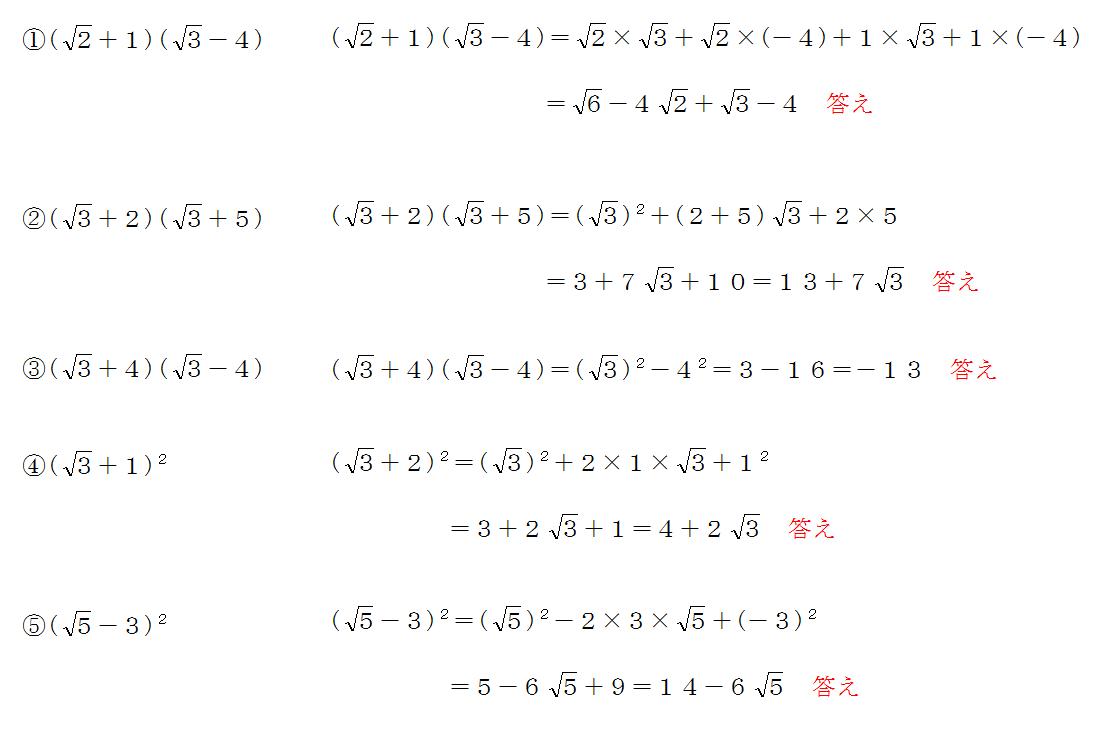 平方根の計算、分配法則