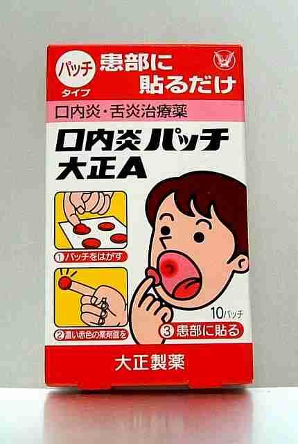 口内炎の治し方、パッチ