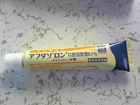 口内炎の薬、アフタゾロン