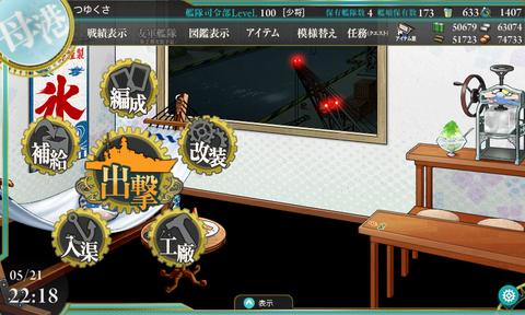 艦これ-070