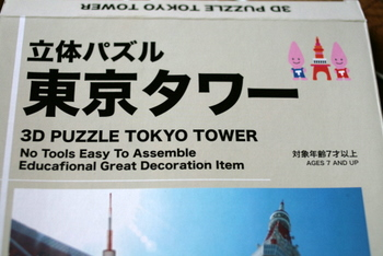 夏休みの旅行 東京タワーで買ったキット