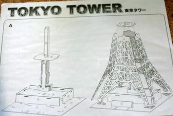 東京タワーの工作