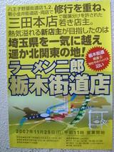 20071102_ラーメン二郎栃木街道店