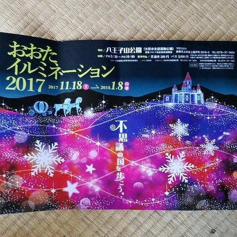 20171111_160856