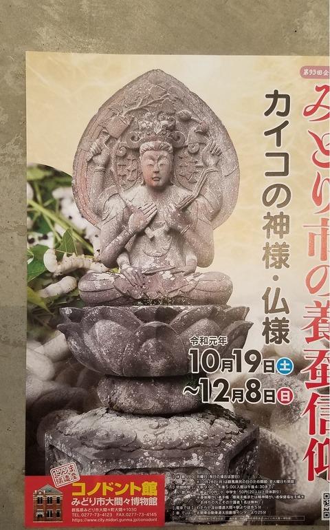太田市産業環境フェス2019 012