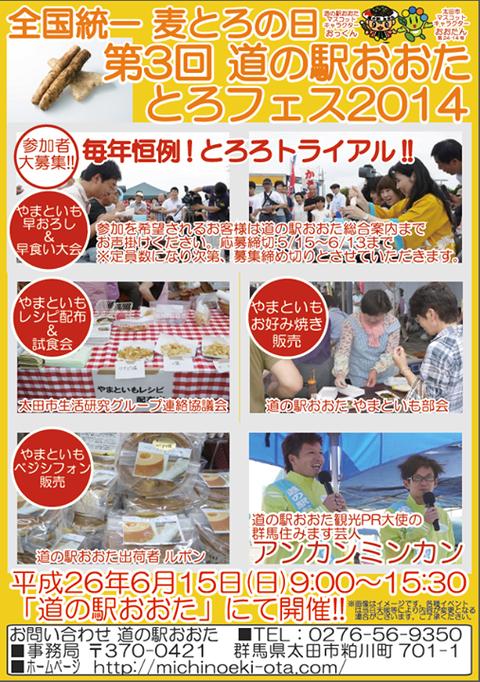 とろフェス2014