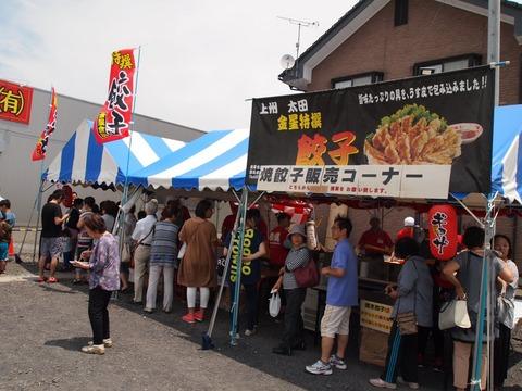 ギョーザ祭り金星食品、太田市吉沢ゆりの里 001