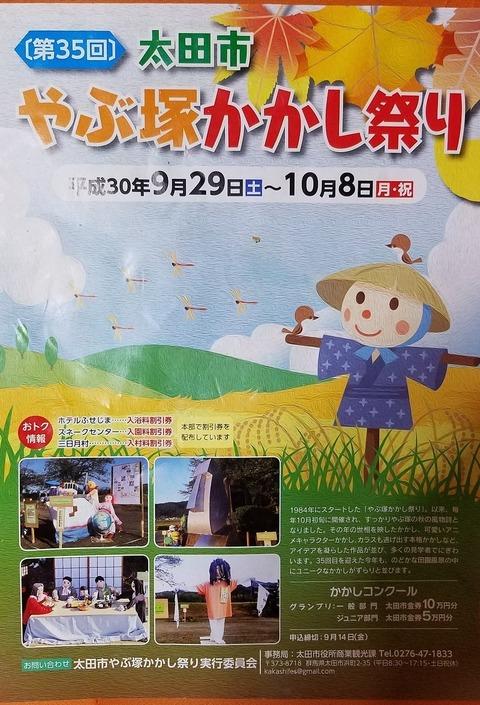 やぶ塚かかし祭り2018 001