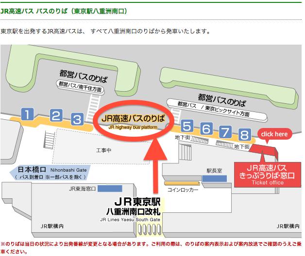 東京駅 : 高速バスチケットセン...