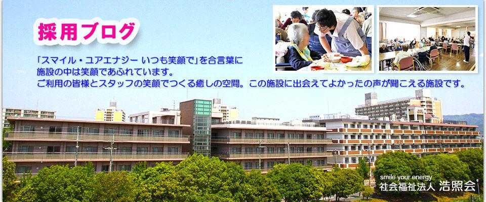 社会福祉法人浩照会 採用ブログ イメージ画像