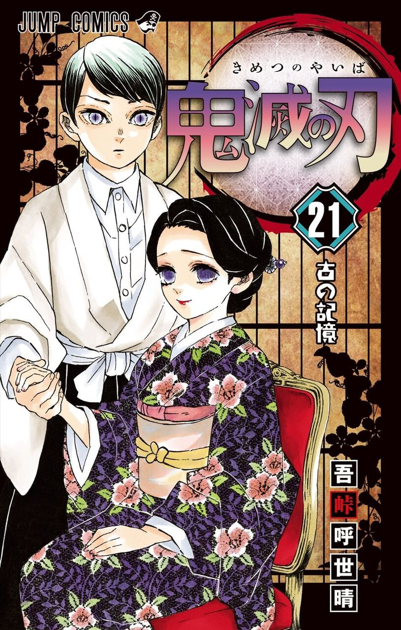 【鬼滅の刃】21巻が初版300万部!勢いが止まらない!!