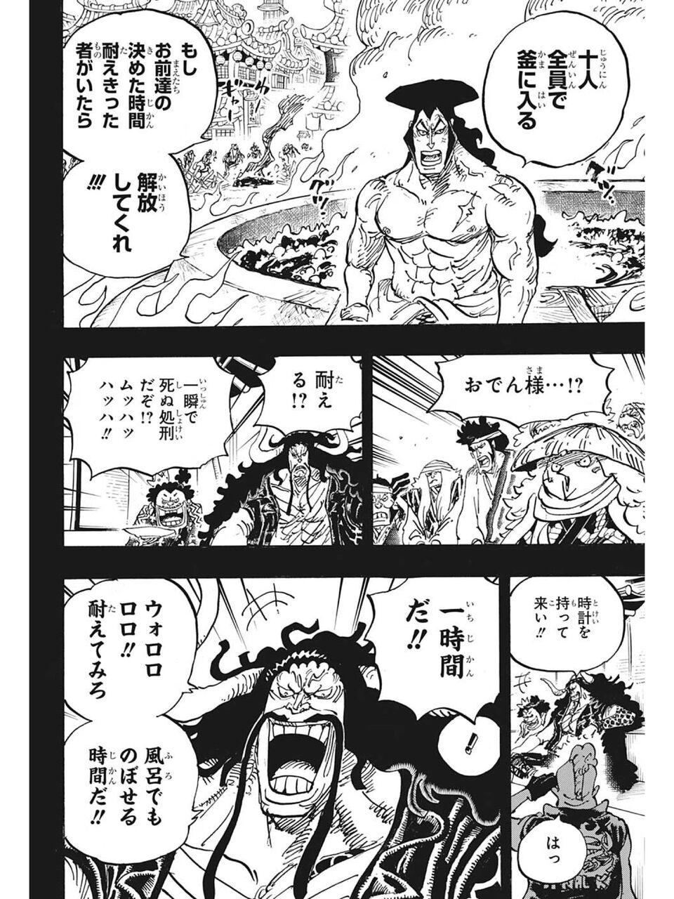 【ワンピース】カイドウさん、最強生物なのに1時間風呂に入るとのぼせてしまうwww